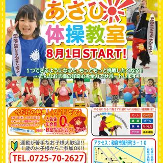 8月に進化!幼児向け子ども体操教室