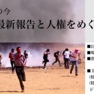 パレスチナ・ガザの今 〜現地からの最新報告と人権をめぐる専門解説〜