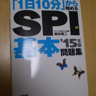 「1日10分」から始めるSPI基本問題集
