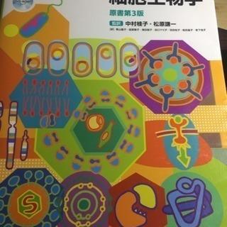 細胞生物学 第3版