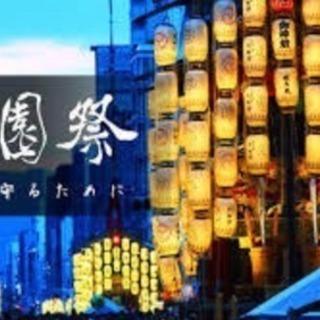 祇園祭!!