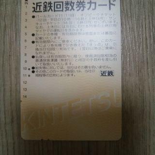 近鉄回数券 ¥560区間
