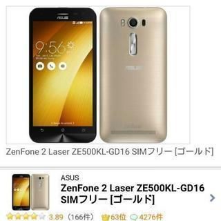 SIMフリーASUS ZenFone 2 Laser SIMフリー