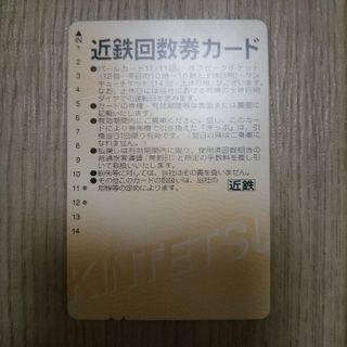 近鉄回数券 ¥560区間 平日10時~16時と土休日