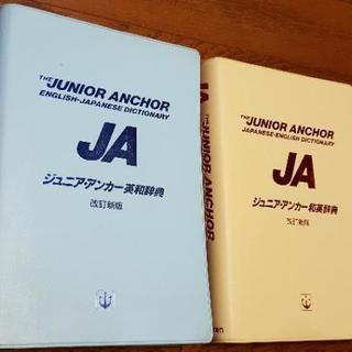 ジュニア・アンカー和英辞典 & 英和辞典
