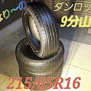 (SOLD)215/65R16バリ山RVタイヤ 全てコミコミ!タ...
