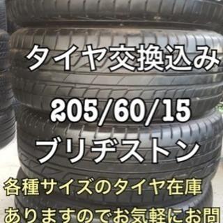 格安205/60/15 ブリヂストン※タイヤ交換込み※