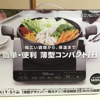 【新品・未使用】卓上IH調理器 日立 (送料無料)