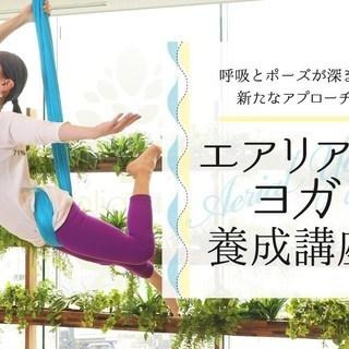 【7/9~】エアリアルヨガ養成講座の画像