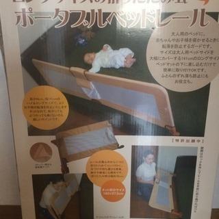 赤ちゃんの転落防止用ベッドレール