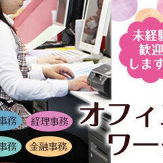 【一般事務】時給950円~簡単な事務のお仕事です♪