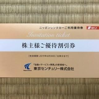 東京センチュリー 株主優待券