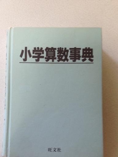 小学算数事典 (なすなす) 茅ケ崎の語学、辞書の中古あげます・譲ります ...