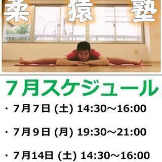 男子のための柔軟クラス『柔猿YAWA-ZARU塾』 7月スケジュー...