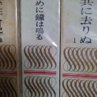 河出書房 世界文学全集 21巻