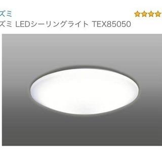 新品☆タキズミシーリングライト