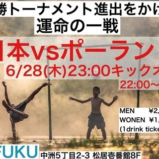 6/28(木)福岡でワールドカップ観戦ならココ‼️⚽️