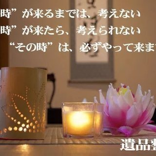 神奈川・東京エリア遺品整理 【遺品整理・片付】 便利屋ピン…