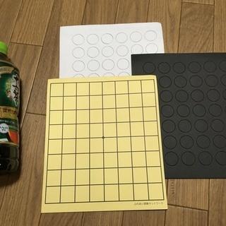 紙製囲碁9路盤 (碁盤と白黒の碁石)