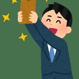 【急募】時給1000円~1800円【急募】