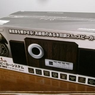 札幌市 美品 2016年製 オーディオ・コム 2.1ch スピー...