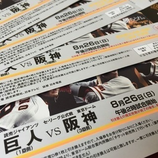4枚‼️ 8/26日曜日   巨人 VS 阪神
