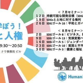 7/12~8/30【英会話連続講座】英語で学ぼう!SDGs×人権
