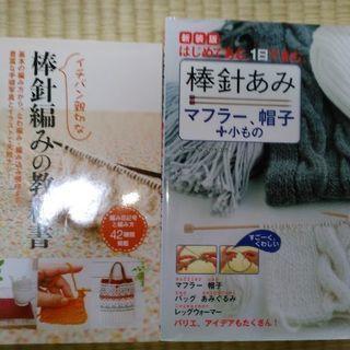 棒編みの本