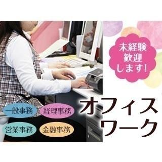 【オフィスワーク職】未経験者・新卒・第二新卒大歓迎!