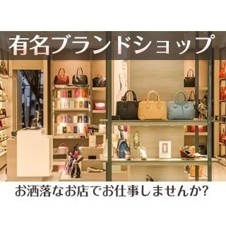 【接客販売職】未経験・新卒・第二新卒大歓迎!