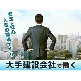 【建設施工管理】未経験・新卒・第二新卒大歓迎!