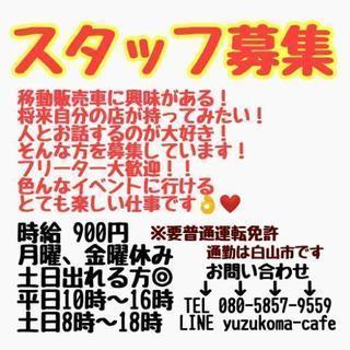 キッチンカースタッフ募集!