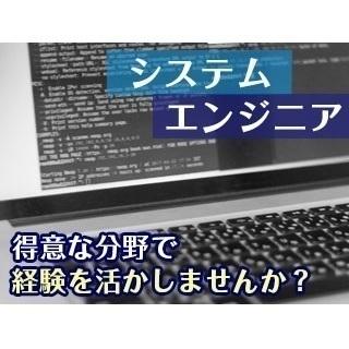 【メーカー技術職】未経験・新卒・第二新卒大歓迎!