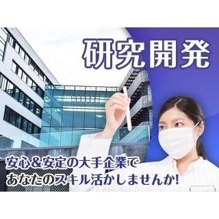 【研究技術職】未経験・新卒・第二新卒大歓迎!
