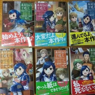☆中古☆ 本好きの下剋上漫画版 全6巻セット