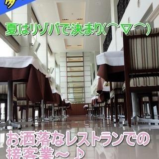 【夏休み短期バイト】伊勢志摩リゾートバイト高時給でガッツリ稼ごう!...