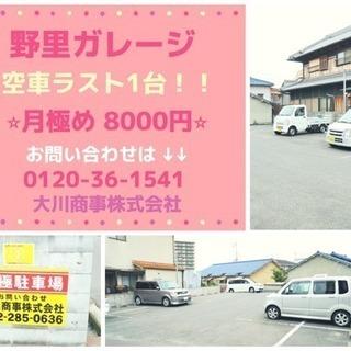 堺市東区日置荘田中町⭐️駐車場⭐️賃料8000円 残り1台!!