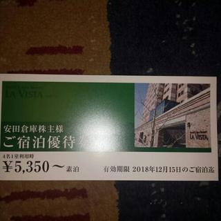 ラビスタ函館ベイ ご宿泊優待券