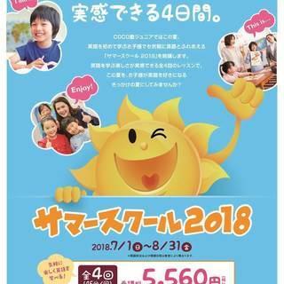 お子様が英語を好きになるきっかけの夏に!「サマースクール2018」