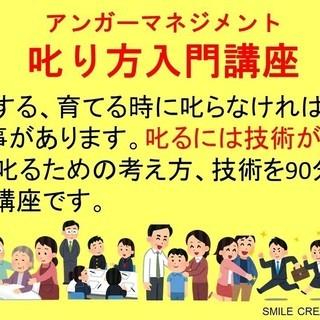 アンガーマネジメント叱り方入門講座(日本アンガーマネジメント協会公認)