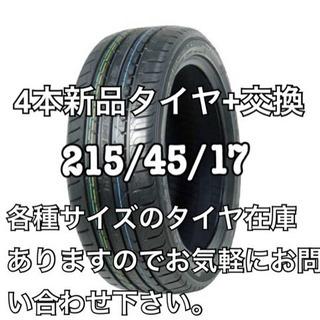 215/45/17. 4本タイヤ. 交換. バランス. 廃タイヤ...