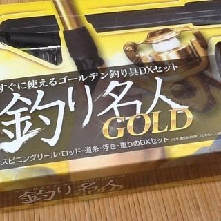 未使用品「釣り名人 ゴールド GOLD 釣り具 DXセット…
