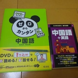 DVD付き ゼロからカンタン中国語 わがまま歩き 旅行会話 中国...