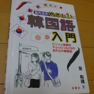 金先生のやさしい韓国語入門