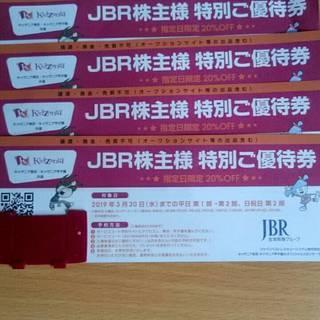 JBR株主優待 キッザニア20%OFFチケット 4枚