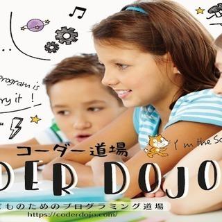 CoderDojo in 青島 - 子どものためのプログラミング道場 -