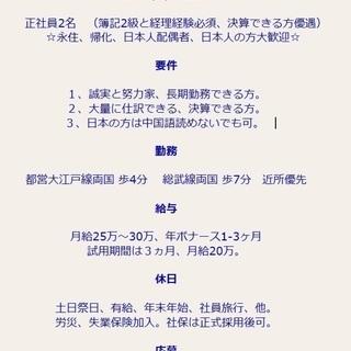 中国語対応、中国人女性の税理士