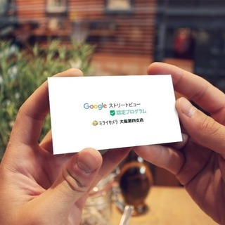 Googleストリートビュー(屋内版)360°パノラマ撮影します!