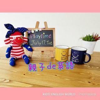 ★☆ 親子de英語  カフェお飲み物付き ☆★