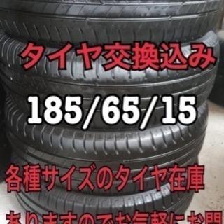 185/65/15 ミシュラン※タイヤ交換込み※